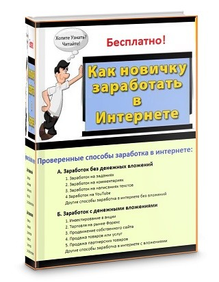 """Книга """"Как новичку заработать в интернете"""""""