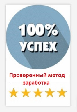 Успех заработка-100%