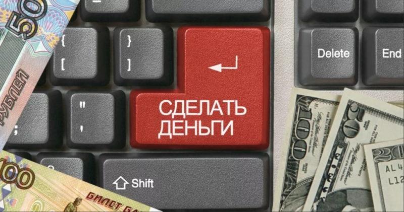 Способы заработка в интернете. Лучшие на сегодня