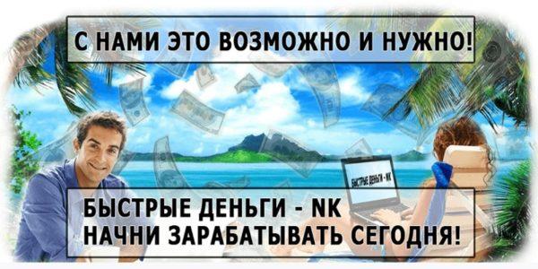 Быстрые деньги NK