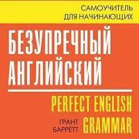 Английский