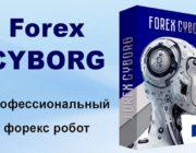 Forex Cyborg - профессиональный форекс робот