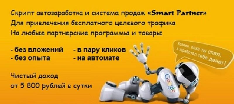 «Smart Partner» – Скрипт автозаработка и система продаж